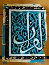 islamic-turquoise.jpg